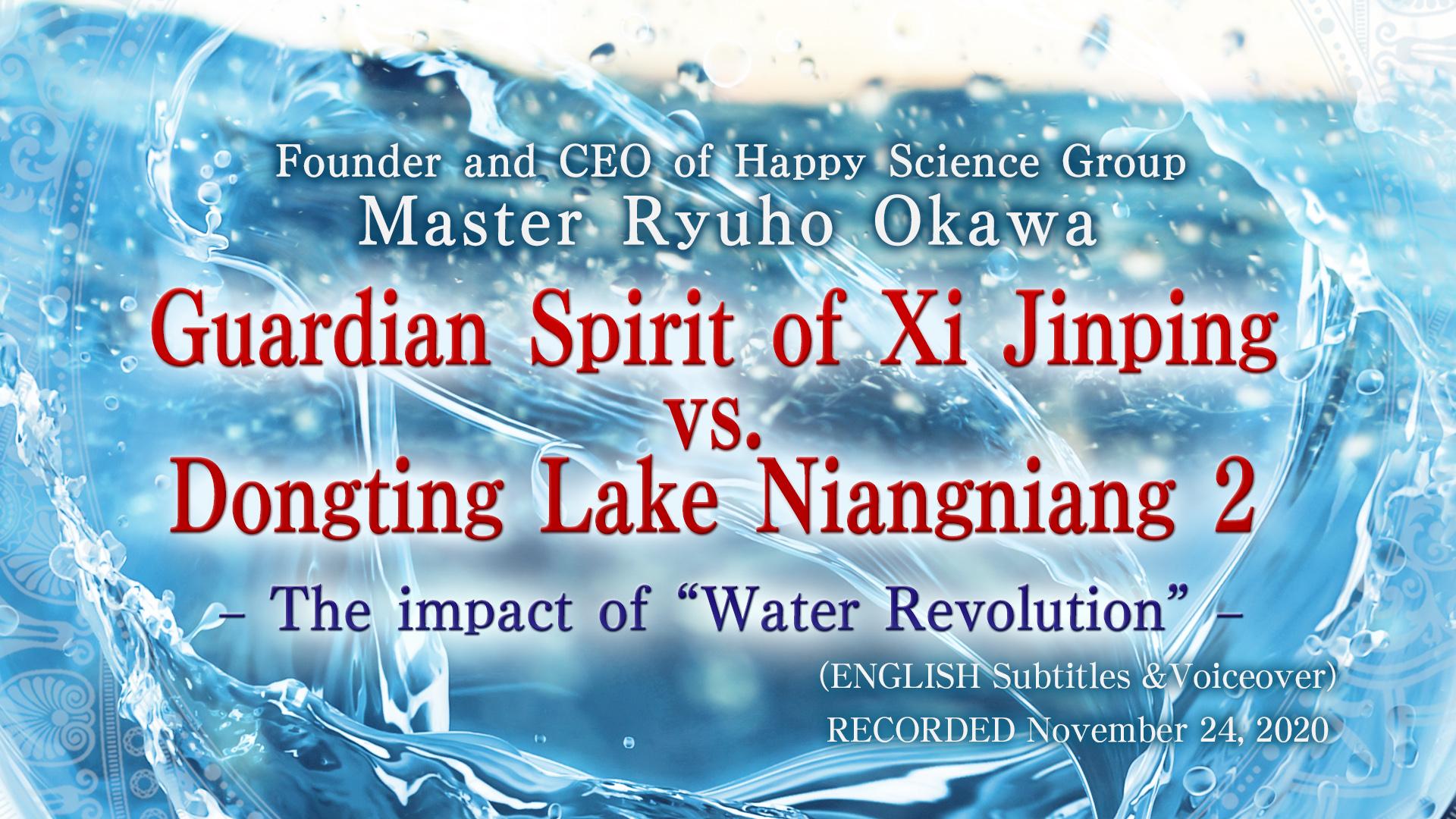 """""""Guardian Spirit of Xi Jinping vs. Dongting Lake Niangniang 2 – The impact of """"Water Revolution"""""""