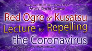 red_ogre_of_kusatsu